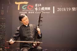 文化破冰!台北市立國樂團和上海民族樂團首度合作