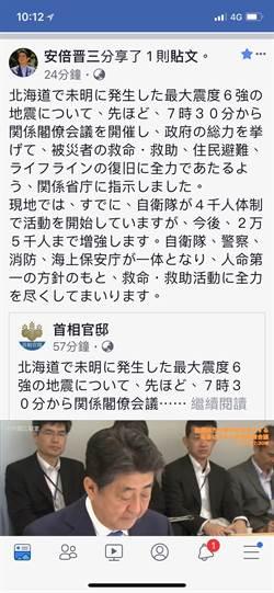 日相安倍指示北海道救災 台網友臉書送暖