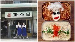 就是跟別人不一樣!網友狂推韓國北村巷弄美食便當PASTA  讓你勾起記憶裡的童年!