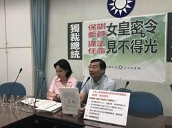 陳菊外甥任保訓委員 藍委轟資格、程序違法應撤回「黑官」任命
