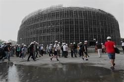 民進黨團會勘大巨蛋 遠雄:14項安全工項延至明年2月完工