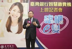 臺灣銀行推出智慧繳費機 帳單辨識繳費一次搞定