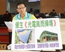 李天生催生「光電風雨操場」要求老師年終慰問