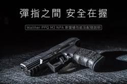 新警用手槍一掉就裂 葉毓蘭要桃園市警局踹共