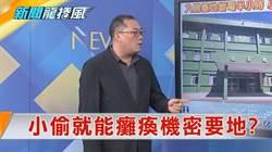 《新聞龍捲風》九鵬基地斷電半小時 小偷就能癱瘓台灣最高機密?