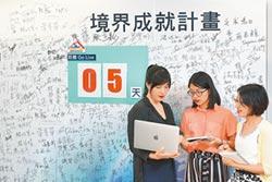 南山人壽迎接新系統 9月10日上線