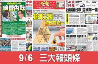 9月6日三大報頭條要聞
