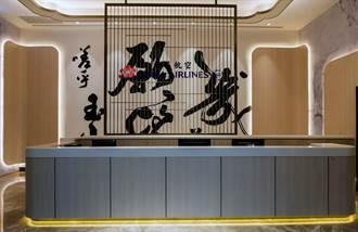 華航桃機二航廈貴賓室 9/7日嶄新啟用 展現東方美學風格