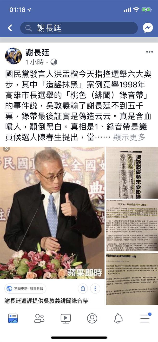 謝長廷在臉書上指國民黨發言人洪盂楷顛倒黑白。(取自臉書)