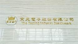 《半導體》營運看旺,京元電爆量戰前高