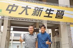 中大新生營壓軸演講 宥勝:下課才是真正生活的開始