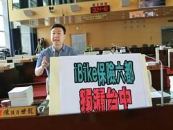 台中》中市議員籲加速iBike第三人責任險或傷害險