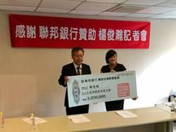 楊俊瀚亞運銀恨 聯邦銀行贊助225萬補滿