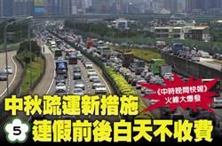 《中時晚間快報》中秋疏運新措施 國5連假前白天不收費
