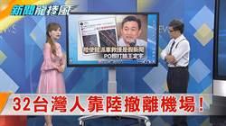 《新聞龍捲風》32台灣人靠陸撤離關西機場 謝長廷、王定宇才假?