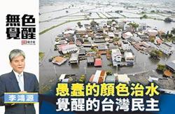 李鴻源:愚蠢的顏色治水 覺醒的台灣民主