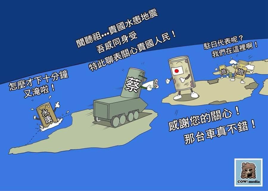 網友製圖諷刺蔡政府「淹水?當然先慰問祖國呀!」(靠傳媒)