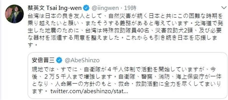昨日又回覆日本首相安倍晉三的推特說,作為日本的好朋友,我們有「義務」並期望協助日本共度難關,台灣準備派遣40名特種救援人員,2救災犬和必要的設備,未來會繼續援助日本。(蔡英文推特)