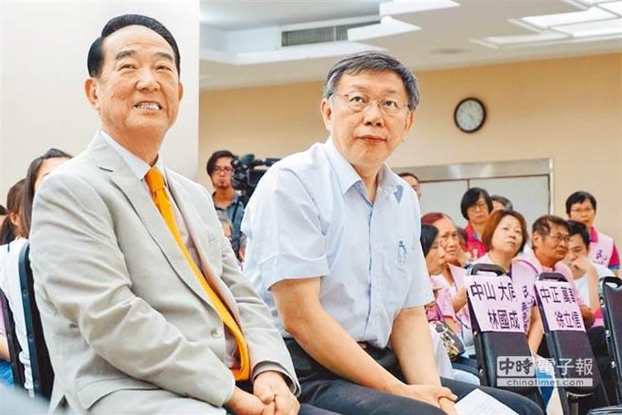 親民黨主席宋楚瑜(左)與台北市長柯文哲(右)8月曾連袂出席「台北監督連線」成立記者會。(資料照片,實習記者鄧鈺樺攝)