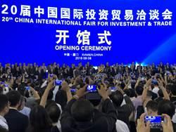 第20屆98投洽會金鑰匙  開啟陸面向全球財富