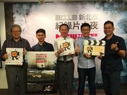 新北市紀錄片之夜人氣爆棚 重燃香港紀錄片熱情