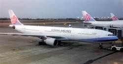 華航班機1乘客死亡 美警方登機調查