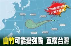 《中時晚間快報》山竹可能變強颱 直撲台灣