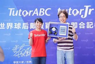世界球后戴資穎「一拍即合」TutorABC 學好英文、走向國際