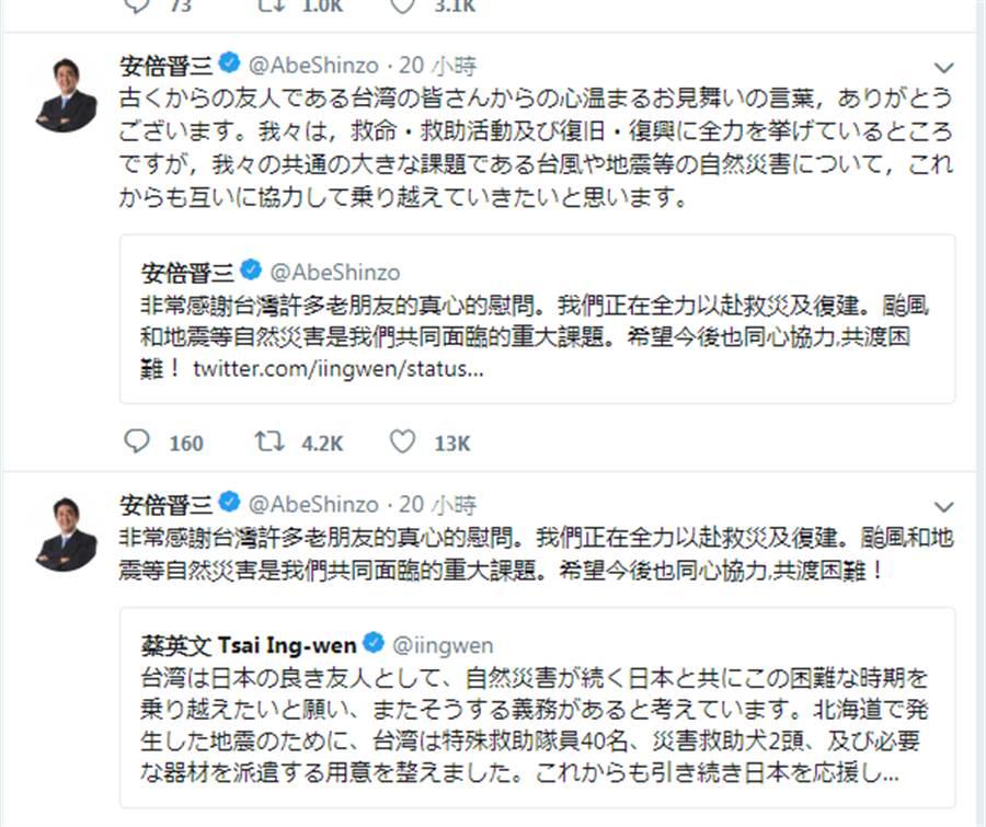 安倍晉三用中文回總統蔡英文的推特。(圖片取自日本首相安倍晉三臉書)
