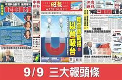 9/9 三大報頭條要聞