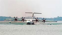 鯤龍AG600接近服役 陸南海擴權如虎添翼