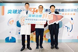 晚期肝癌新選擇 新型免疫治療藥物