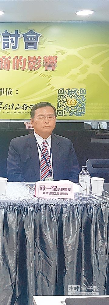 工商協進會副秘書長邱一徹。(記者許昌平攝)