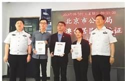 領取北京首批居住證 台青:很高興成為新北京人