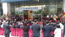 封測大廠美商艾克爾加碼台灣 龍潭新廠啟用