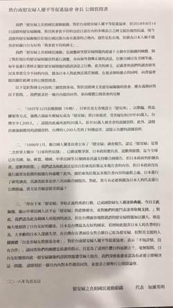 日代表踢館文曝光 南市慰安婦人權協會盼日方誠實面對