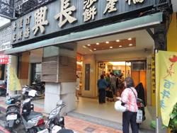 板橋長興老餅店 獨特白豆沙內餡
