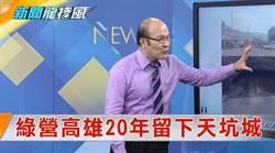 《新聞龍捲風》47億腳踩路平?謝長廷、陳菊高雄20年留下「天坑之城」?