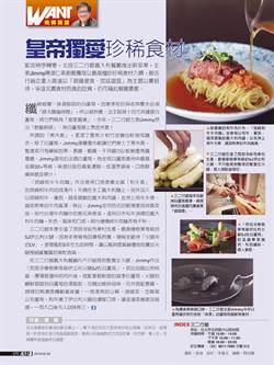 《姚舜饕話》姚舜:皇帝獨愛珍稀食材