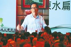 高雄》又踩紅線?陳水扁預告下月為兒站台:雪花說可以