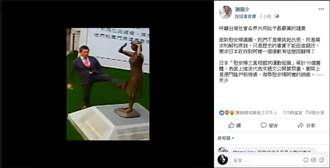 日人踹台南慰安婦銅像 謝龍介嚴正抗議;道歉才能出境
