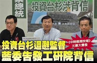 《中時晚間快報》投資台杉迴避監督 藍委告發工研院背信
