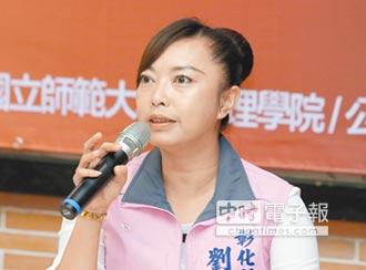 劉惠娟:發展休閒農業 提升綠色消費