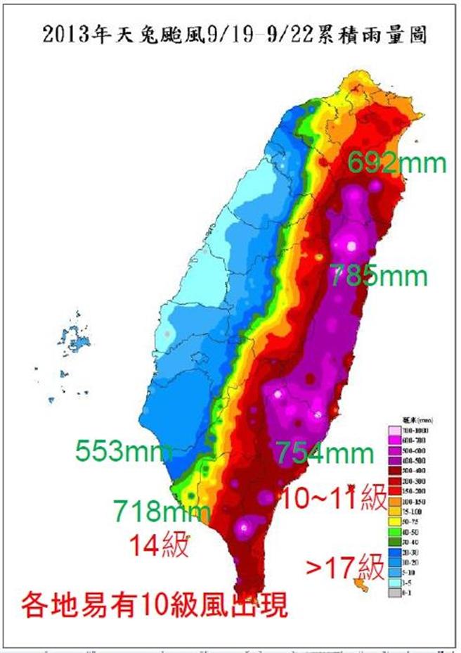 2013年天兔颱風累積雨量。(圖/氣象局)