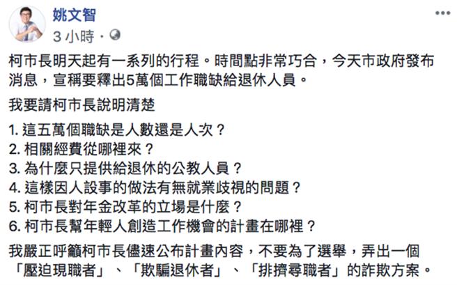 民進黨台北市長參選人姚文智質疑,柯市府釋出5萬個工作給退休族,別為了選舉提出詐欺方案。(翻攝畫面)