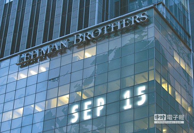 美國雷曼兄弟2008年9月15日宣布破產,引發全球金融風暴,迄今將滿10周年。圖/美聯社