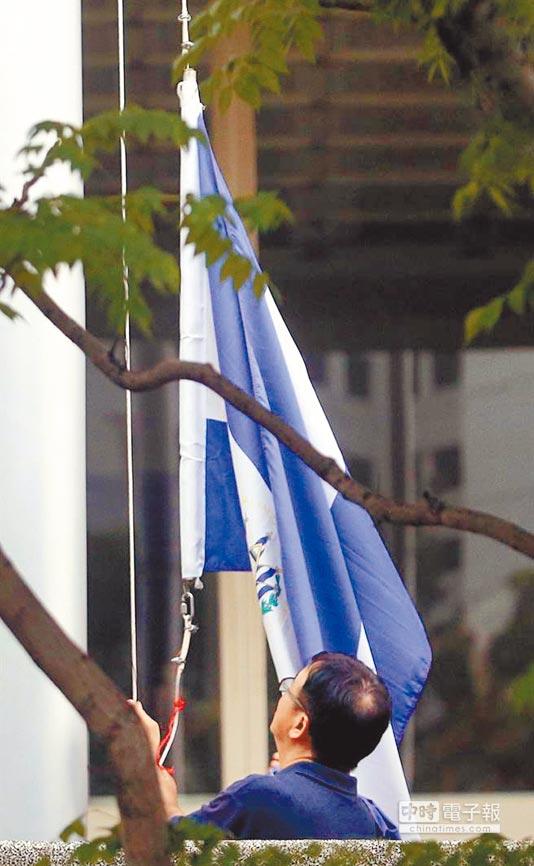 薩爾瓦多8月21日與中華民國斷交,駐台使館人員默默地降下國旗,象徵兩國邦交走入歷史。(本報系資料照片)