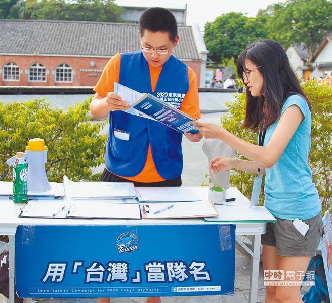 由於東亞青運會主辦權被取消,東京奧運台灣正名行動小組8月10日發起「2020東京奧運台灣正名公投」活動。(本報系資料照片)