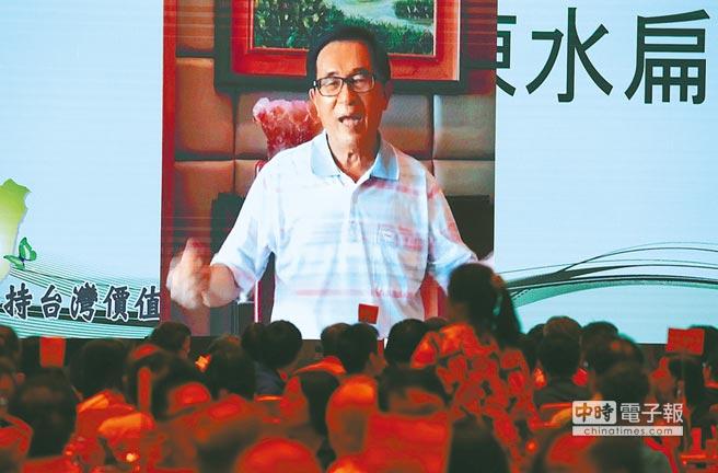 前總統陳水扁日前以另類方式接受日媒「專訪」。圖為7月20日,在台灣北社募款餐會中,陳水扁以錄影方式致詞。(本報系資料照片)