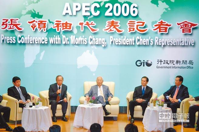 台積電創辦人張忠謀可能出席APEC非正式領袖會議。圖為2006年11月10日,張忠謀(中)即以總統特使身分出席APEC會議,並與當時財經部會首長舉行行前記者會。(本報系資料照片)